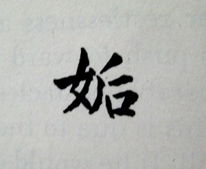 The five yang lines trembling and tumbling at the approach of one little yin... - From The I Ching, translated by Richard Wihelm